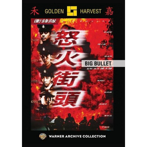 Big Bullet: Golden Harvest (DVD) - image 1 of 1