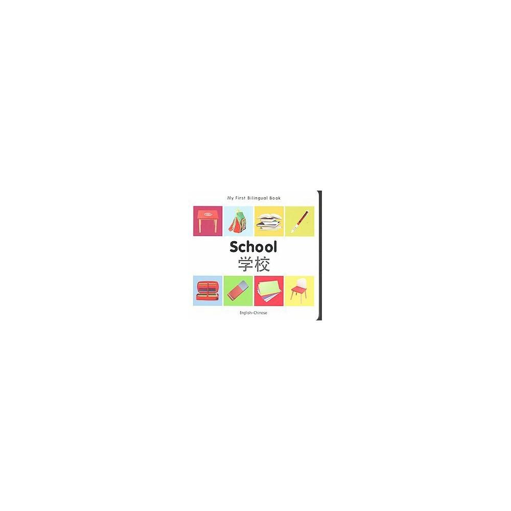 School (Bilingual) (Hardcover)
