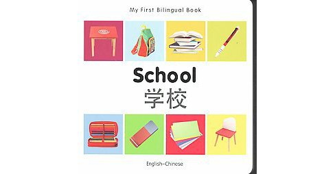 School ( My First Bilingual Book) (Board) - image 1 of 1