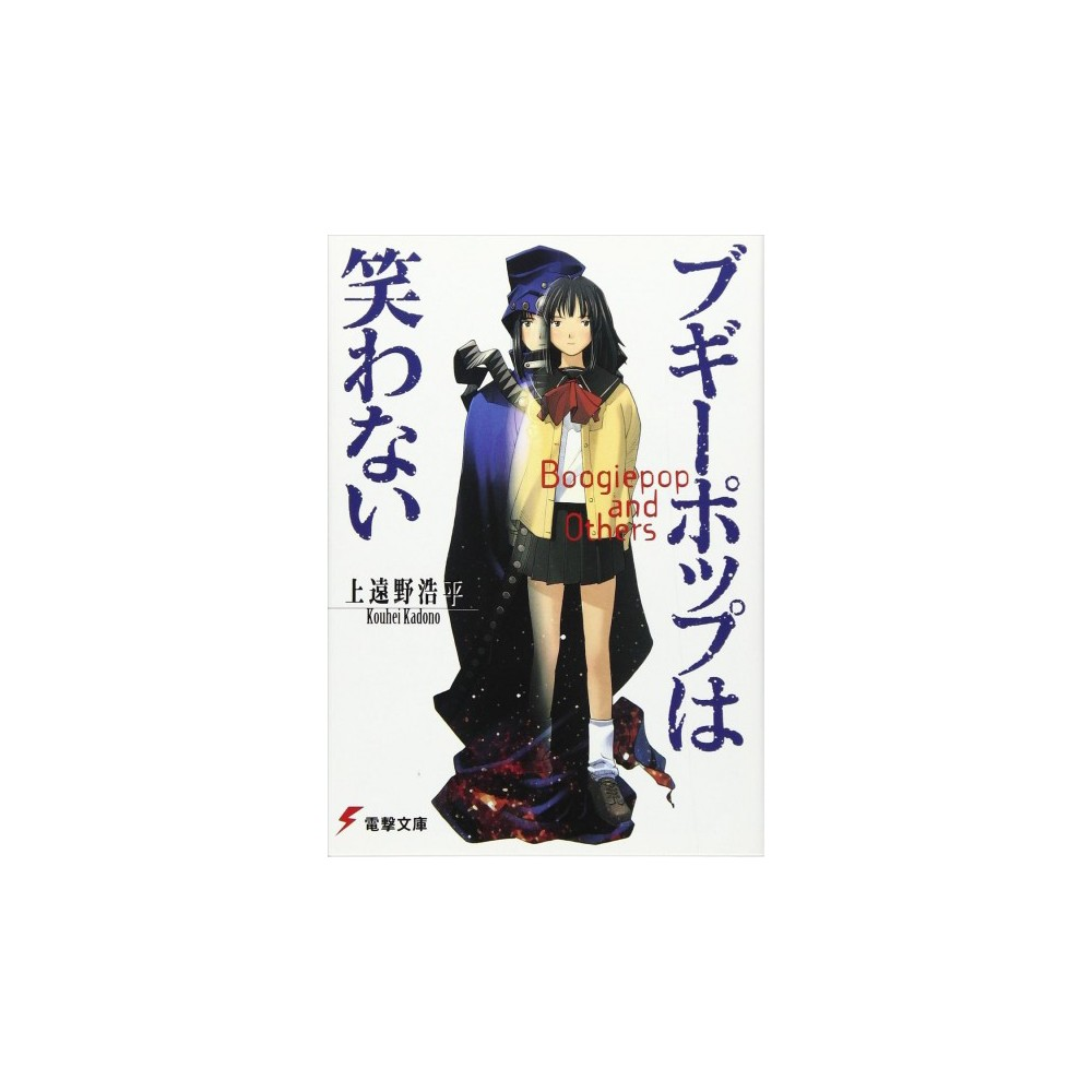 Boogiepop Omnibus 1-3 - (Boogiepop) by Kouhei Kadono (Paperback)