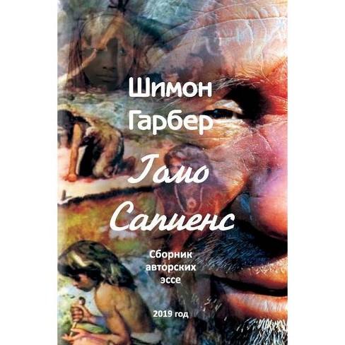 Гомо Сапиенсе - (Paperback) - image 1 of 1