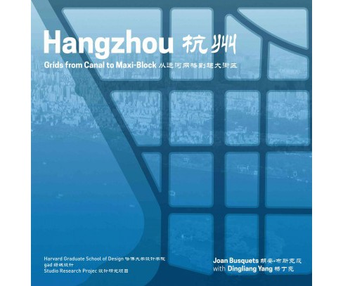 Hangzhou : Grids from Canal to Maxi-Block (Bilingual) (Paperback) (Joan Busquets) - image 1 of 1