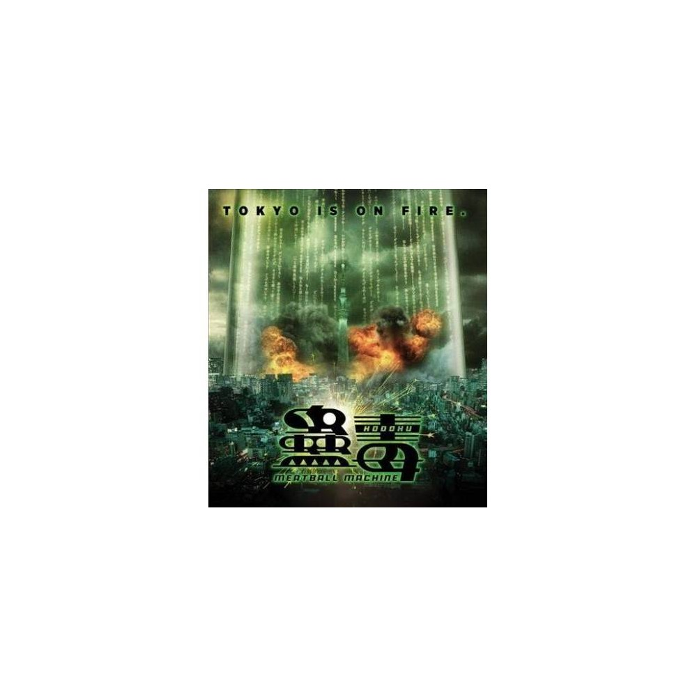 Meatball Machine:Kodoku (Blu-ray)