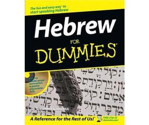 Hebrew for Dummies (Paperback) (Jill Suzanne Jacobs) - image 1 of 1