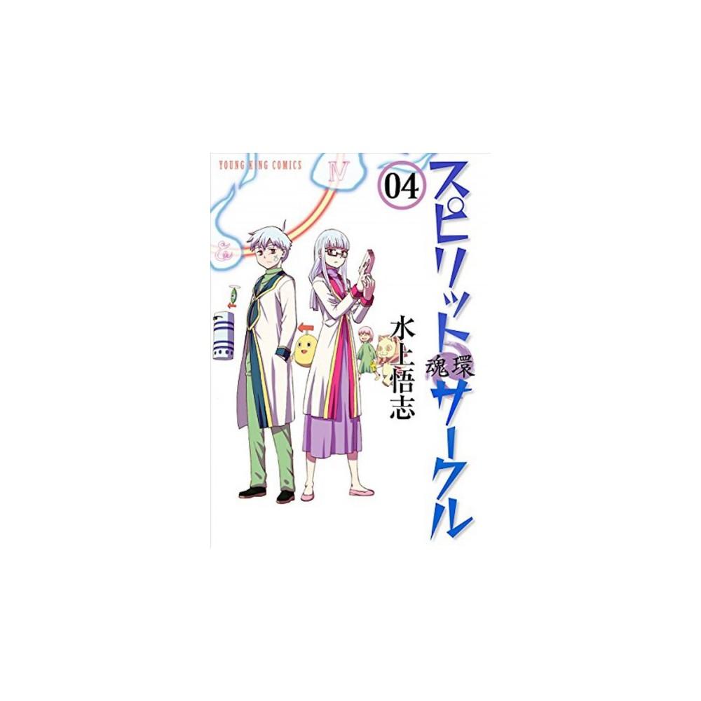 Spirit Circle 4 - (Spirit Circle) by Satoshi Mizukami (Paperback)