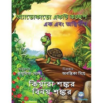 অ্যাভোকাডো একটি কচ্ছপ - (Paperback)