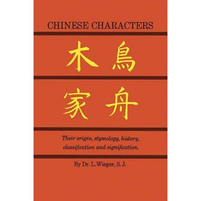 Chinese Characters - (Dover Language Guides) 2nd Edition by  L Wieger (Paperback)