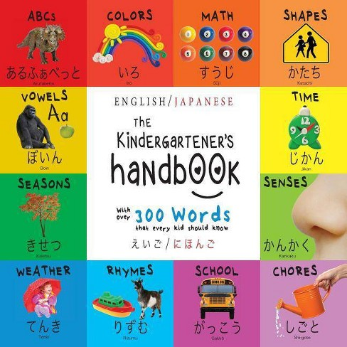 The Kindergartener's Handbook - by  Dayna Martin & A R Roumanis (Paperback) - image 1 of 1