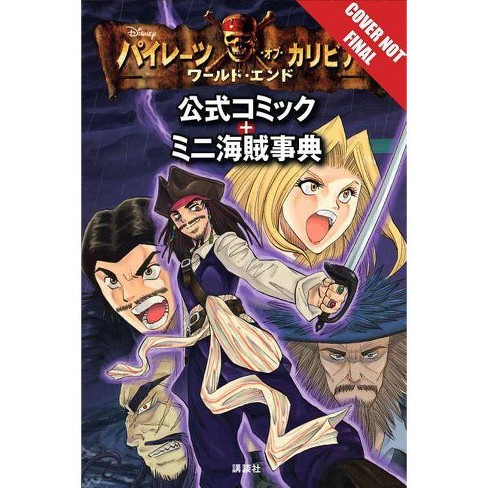 Disney Manga: Pirates of the Caribbean - At World's End - by  Mikio Tachibana (Paperback) - image 1 of 1