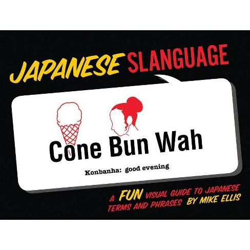 Japanese Slanguage - by  Mike Ellis (Paperback) - image 1 of 1