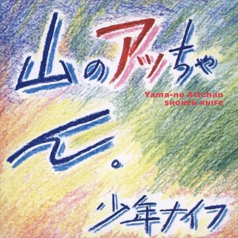 Shonen Knife - Yama No Attchan (Vinyl) - image 1 of 1