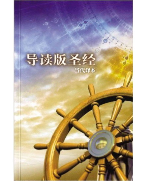 Holy Bible : Chinese Contemporary Bible (Student) (Paperback) - image 1 of 1