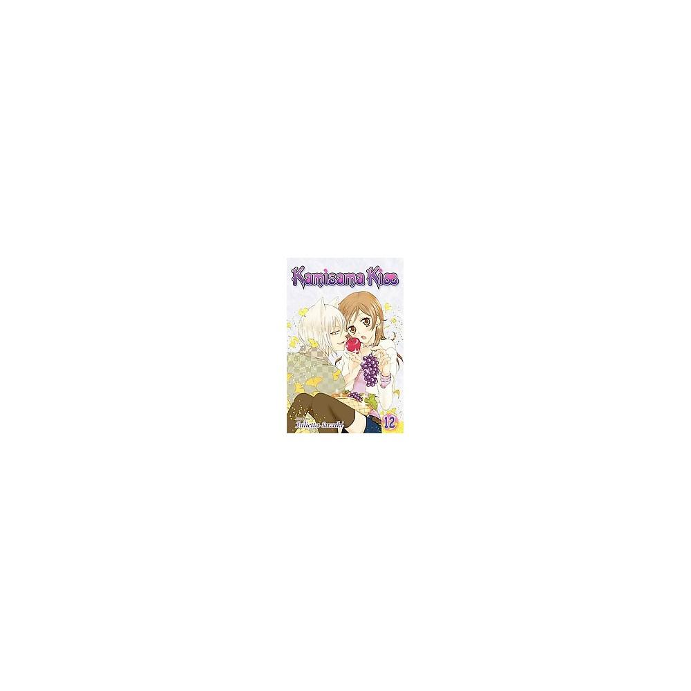 Kamisama Kiss 12 (Paperback) (Julietta Suzuki)