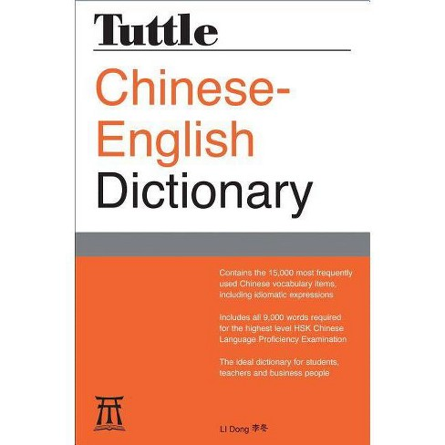 Tuttle Chinese-English Dictionary - (Tuttle Reference Dictionaries) by  Li Dong (Paperback) - image 1 of 1
