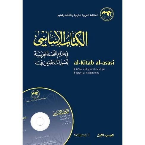 Al-Kitab Al-Asasi - by  El-Said Badawi Et Al (Paperback) - image 1 of 1