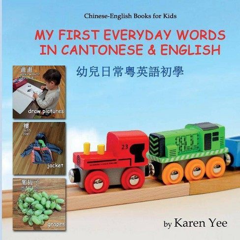 My First Everyday Words in Cantonese and English - (Cantonese for Kids) by  Karen Yee (Paperback) - image 1 of 1