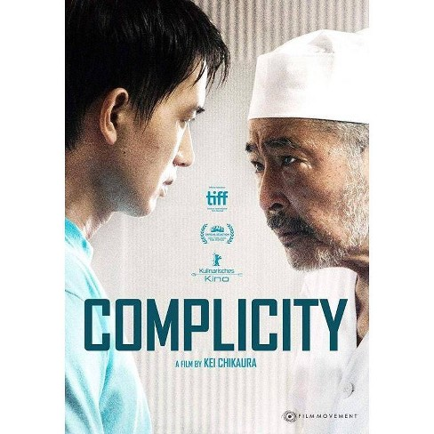 Complicity (DVD) - image 1 of 1