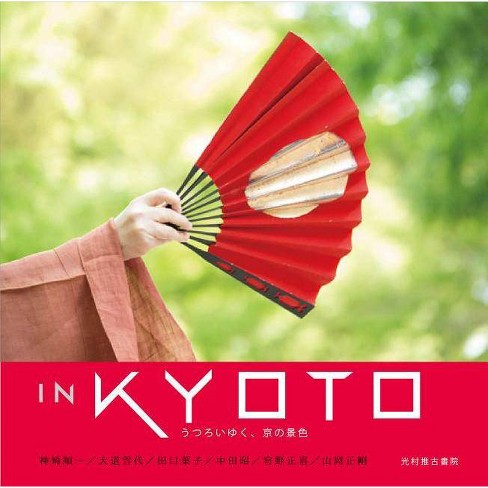 In Kyoto - by  Junichi Kanzaki (Paperback) - image 1 of 1