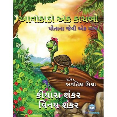 આવોકાડો એક કાચબો - by  Kiara Shankar & Vinay Shankar (Paperback)