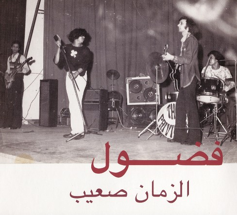 Fadoul - Al zman saib (CD) - image 1 of 1
