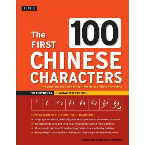 chinese character practice sheet with pinyin