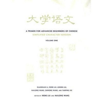 A Primer for Advanced Beginners of Chinese - (Primer for Advanced Beginners of Chinese: Simplified Character Version) by  Duanduan Li (Paperback)
