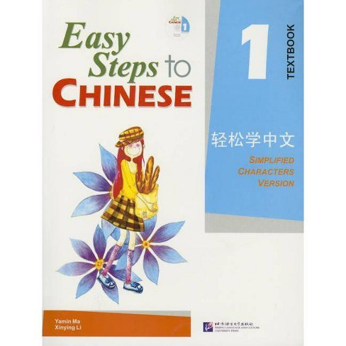 Easy Steps to Chinese 1 (Simpilified Chinese) - by  Yamin Ma (Paperback) - image 1 of 1