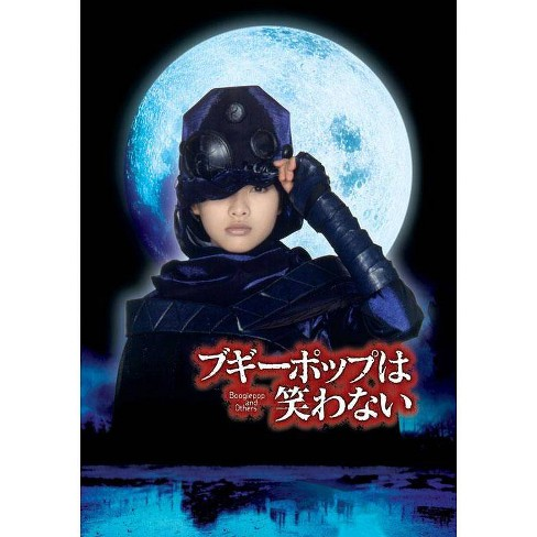 Boogiepop & Others (DVD) - image 1 of 1