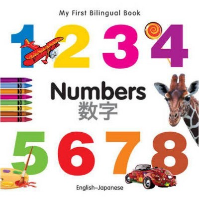 My First Bilingual Book-Numbers (English-Japanese)- (My First Bilingual Books)(Board_book)
