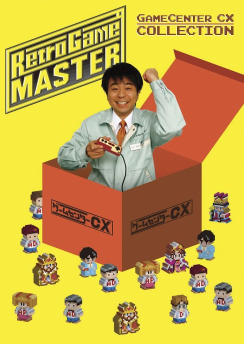 Retro game master:Game center cx coll (DVD) - image 1 of 1